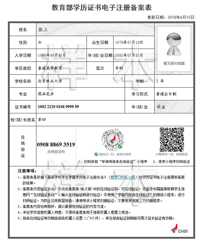《教育部学历证书电子注册备案表》样本