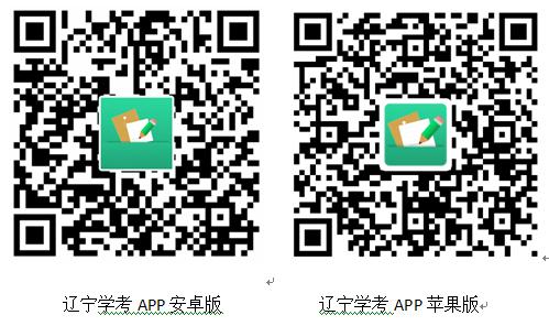 2018辽宁高中学业水平考试考点及考场信息查询方法