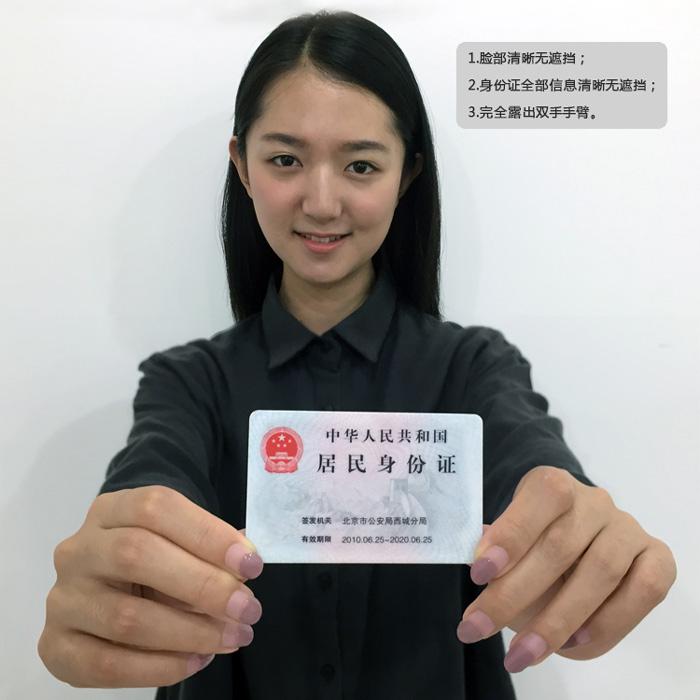 手持身份证国徽面照片样例