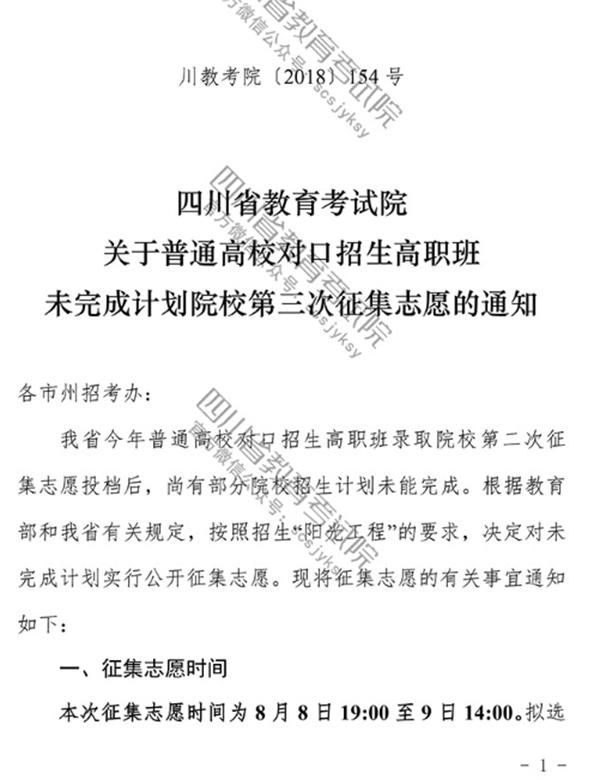 四川:对口招生高职班未完成计划院校第三次征集志愿时间