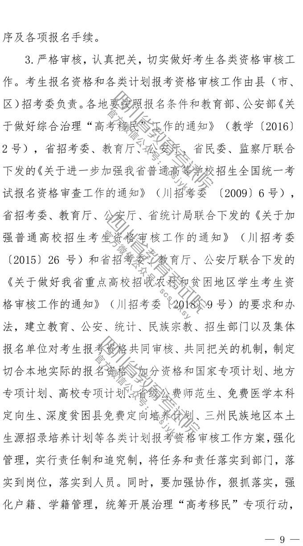 四川:2020年普通高考报名工作的通知