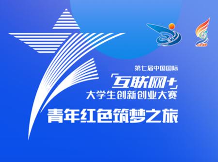 """第七届中国国际""""互联网+""""大学生创新创业大赛""""青年红色筑梦之旅""""活动启动"""