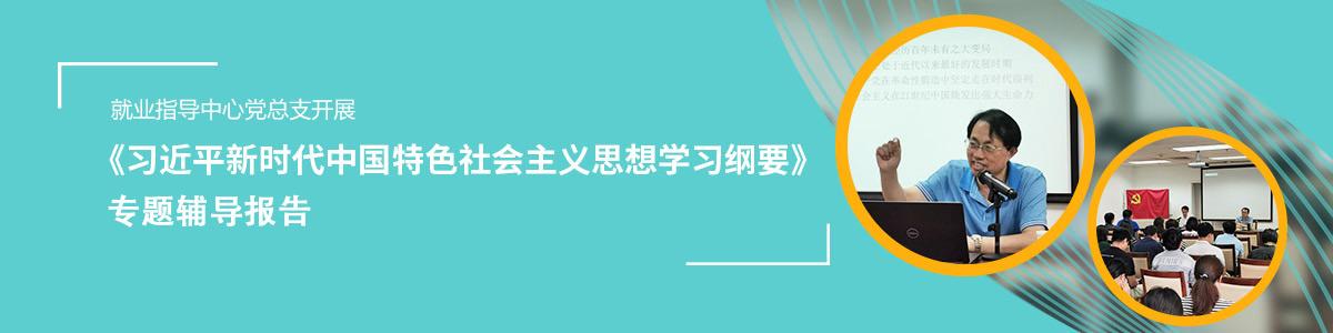 就业指导中心党总支开展《习近平新时代中国特色社会主义思想学习纲要》专题辅导报告